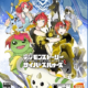 Digimon Story Cyber Sleuth pc download